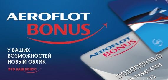 Логотип бонусной программы транснационального авиаперевозчика