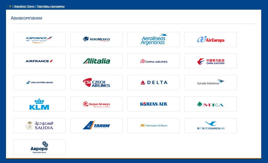 Авиационные перевозчики – партнеры системы поощрения пассажиров
