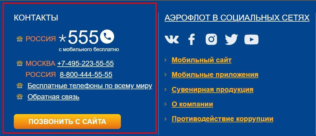 Контактная информация внизу слева на страничке официального сайта
