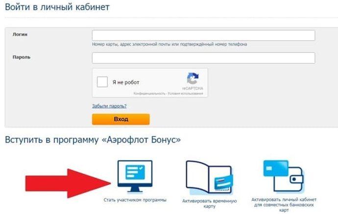 Три способа регистрации в программе: сайт, активация временной или совместной карты банка